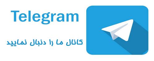 کانال تلگرام پازل