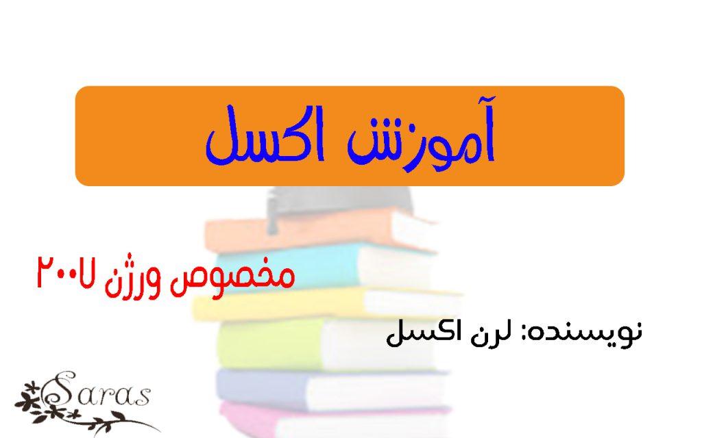 آموزش اکسل 2007 1
