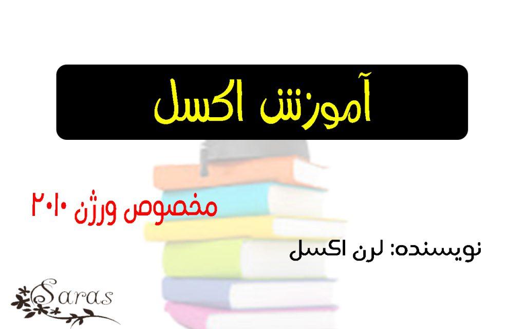 آموزش اکسل 2010 1