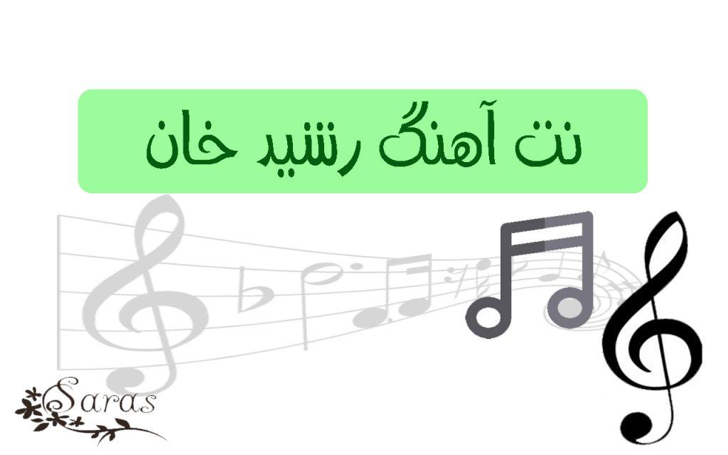 نت فارسی آهنگ رشید خان 1