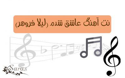 نت فارسی آهنگ عاشق شدم من