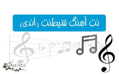 نت فارسی آهنگ شیطنت