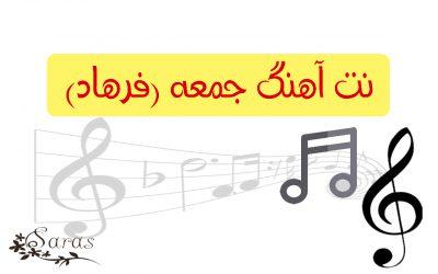 نت فارسی آهنگ جمعه