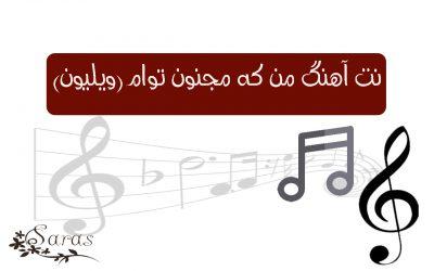 نت فارسی من که مجنون توام