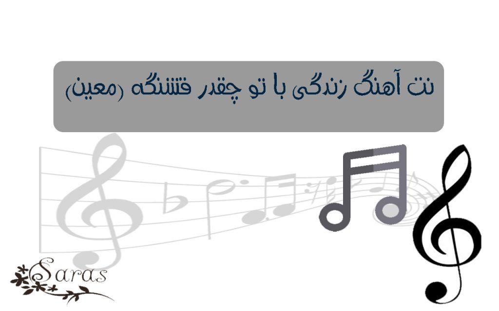نت فارسی آهنگ زندگی (معین) 1