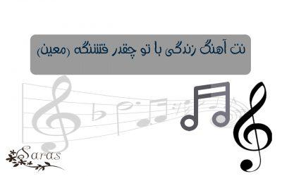 نت فارسی آهنگ زندگی (معین)