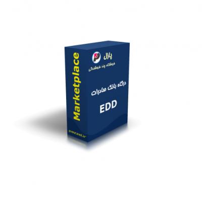 افزونه درگاه پرداخت بانك صادرات EDD