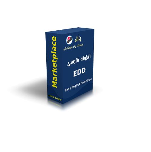 افزونه دانلود به ازای پرداخت EDD 1