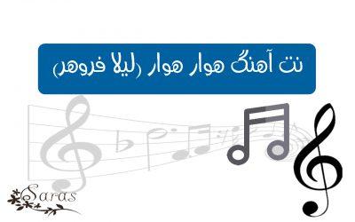 نت فارسی آهنگ هوار هوار