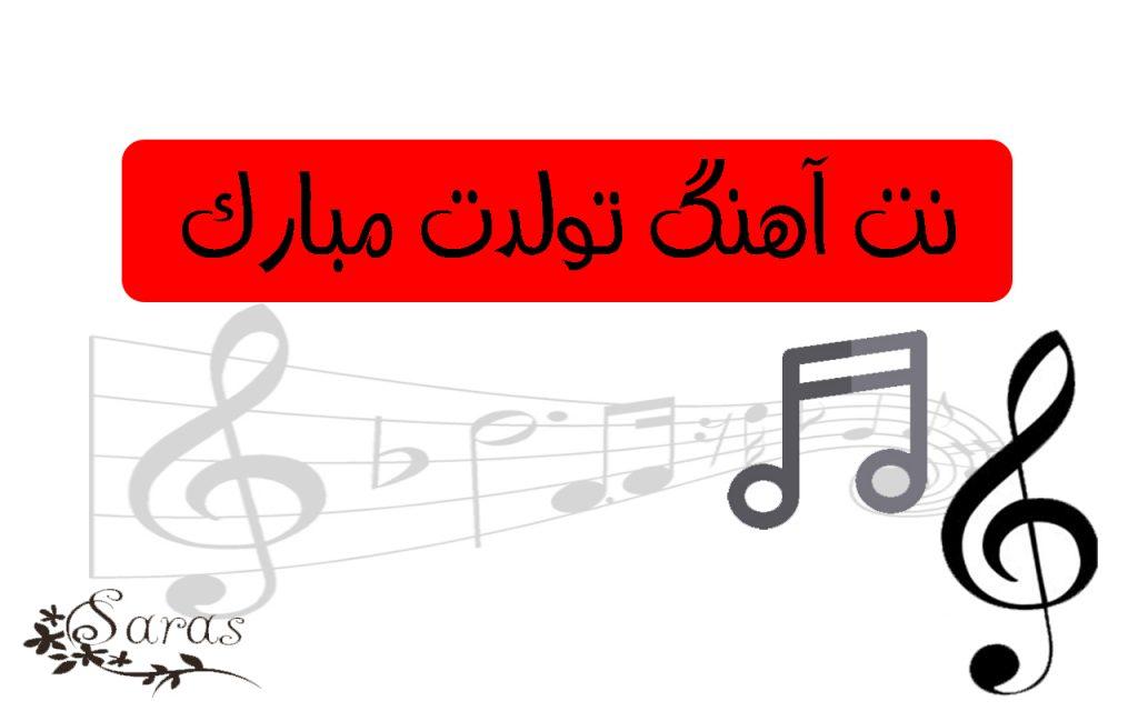 نت فارسی آهنگ تولدت مبارک 1