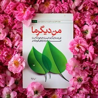 خرید این کتاب از سایت طاقچه صورت گرفتهدسترسی آسان به انواع کتاب،........... taag 1