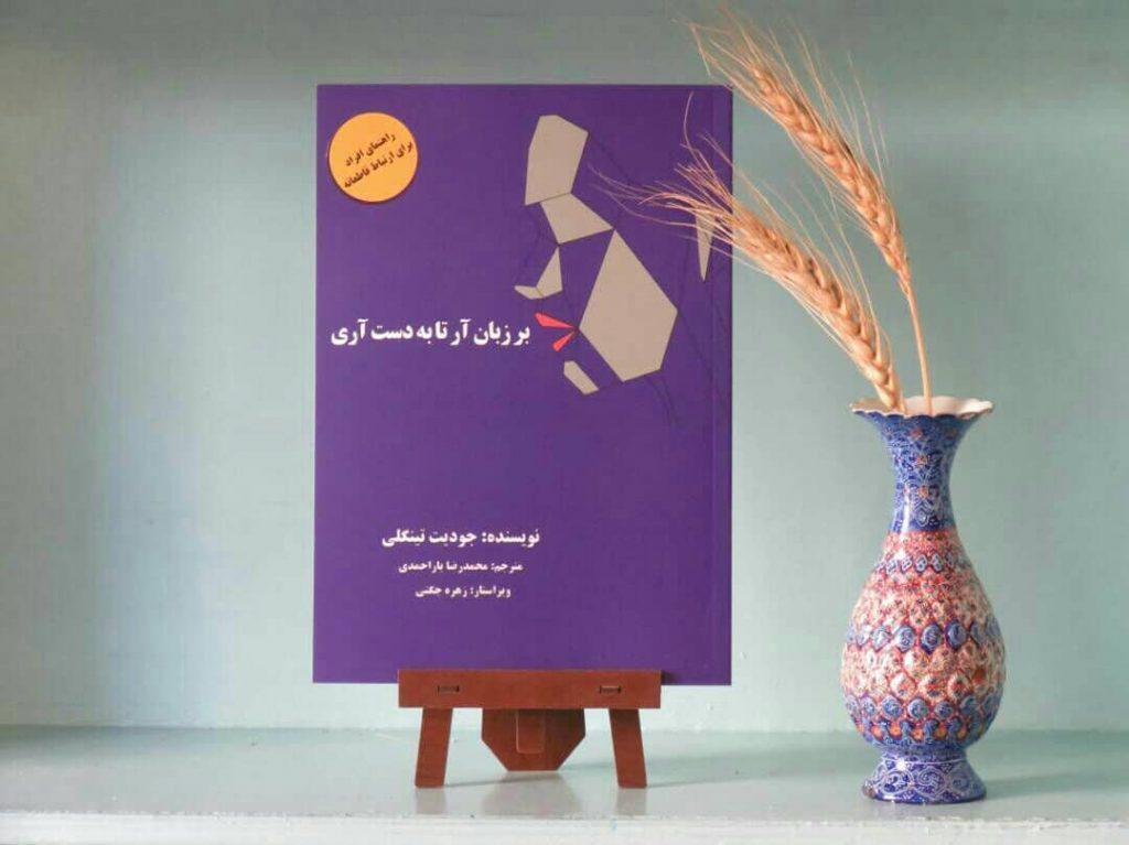 """"""" نوشته """" با ترجمه """" : کتابی مناسب برای دنیای امروزه... دنیایی 1"""