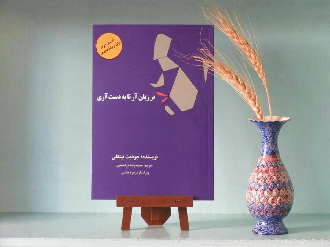 """"""" نوشته """" با ترجمه """" : کتابی مناسب برای دنیای امروزه... دنیایی 2"""