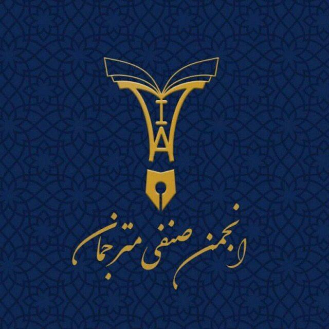 انجمن صنفی مترجمان استان تهران، تحت مجوز وزارت تعاون، کار و رفاه اجتماعی در را 1