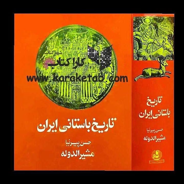 است نوشته که در زمینه ایران پیش ازاسلامتألیف شدهاست.  منابع عمده پیرنیا کتا 1
