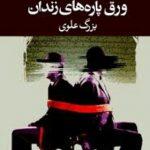 I hope no one goes to jail for protesting ورق بزنید Sheet   اثر جاودانه  در زندا