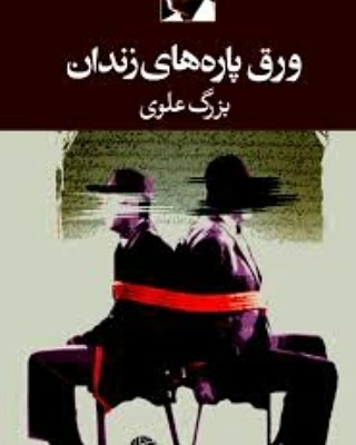 I hope no one goes to jail for protesting ورق بزنید Sheet   اثر جاودانه  در زندا 1