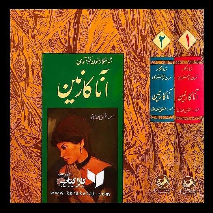 کتاب اثر در این کتاب رمان که درون مايهاي عاشقانه-اجتماعي دارد، پس از جنگ و ص 1