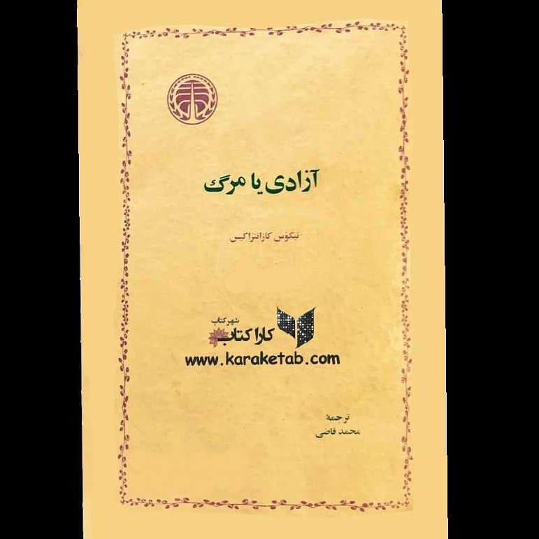 یاپهلوان میکلس کتابی است نوشتهٔ یکی از آثار مهم ادبیات معاصریونانمحسوب می 1