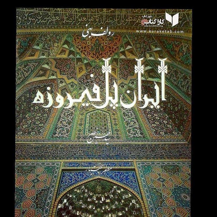 کتاب ایران پل فیروزه، کتاب مصوری است از مناظر، بناها، آثار باستانی، مردم و فرهنگ 1