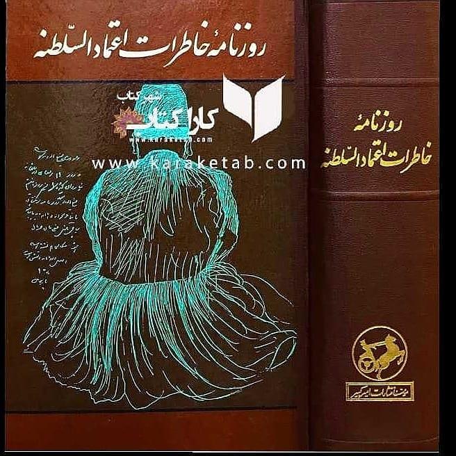 ملقب به است. این کتاب از منابع سودمند مطالعهٔ تاریخ سیاسی و اجتماعی دوره قاجا 1