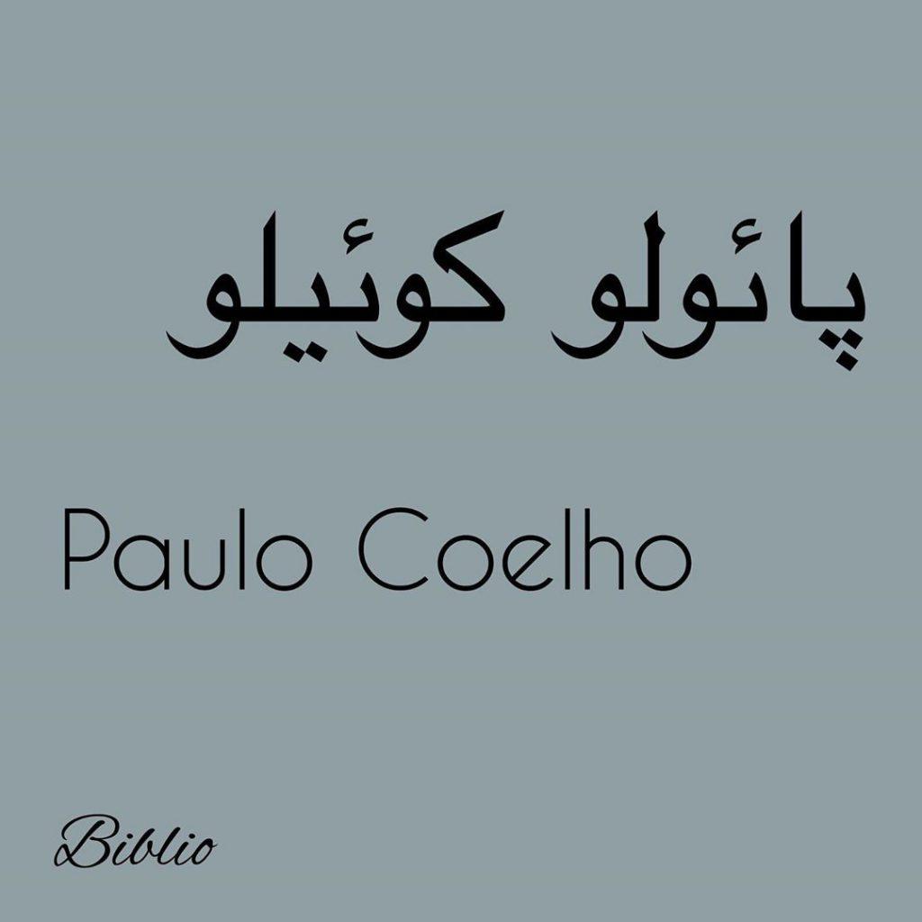 سلام دوستان اگر دوست دارين از زندگي و آثار پائولو كوئيلو بيشتر بدانيد، پست هاي ب 1