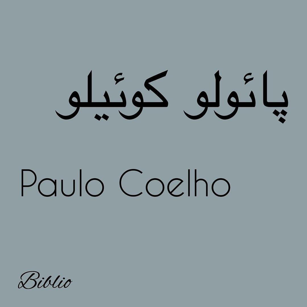 سلام دوستان اگر دوست دارين از زندگي و آثار پائولو كوئيلو بيشتر بدانيد، پست هاي ب 2