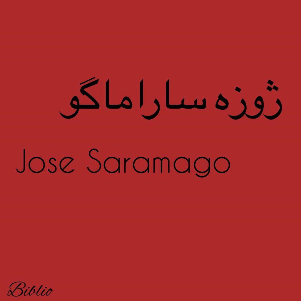 سلام دوستان اگر دوست دارید از زندگی و آثار ژوزه ساراماگو بیشتر بدانید، پُست های 1