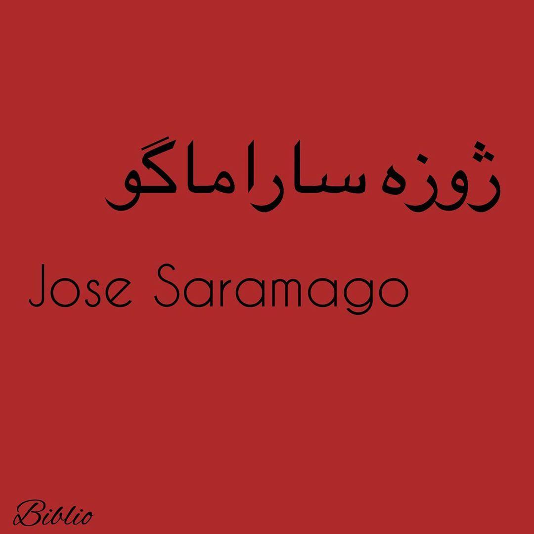 سلام دوستان اگر دوست دارید از زندگی و آثار ژوزه ساراماگو بیشتر بدانید، پُست های 2