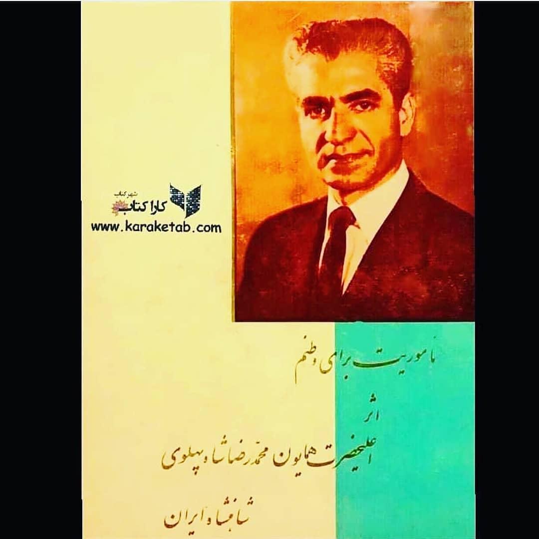 نام کتابی به قلم است. وی در بخشی از این کتاب به تاریخ کهن ایران افتخار میکند 2