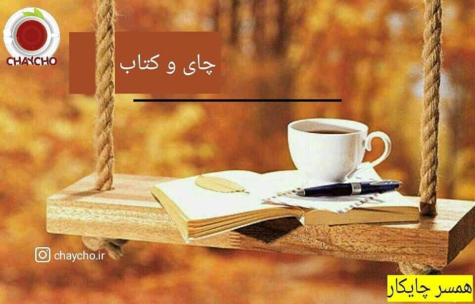 کتاب همسر چای کار با نویسنده دایانا جفریز سال انتشار۲۰۱۵ مترجم میثم فدایی خلاصه 1