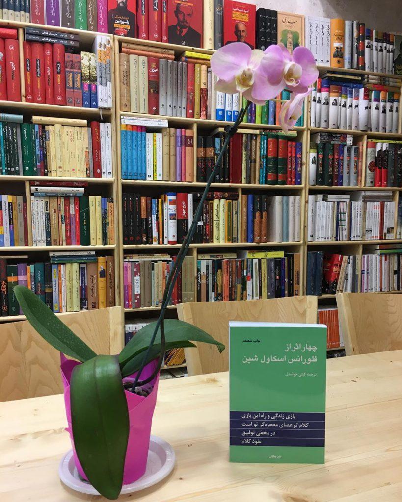 نام كتاب: چهار اثر از فلورانس اسكاول شين نويسنده: فلورانس اسكاول شين مترجم: گيتي 1