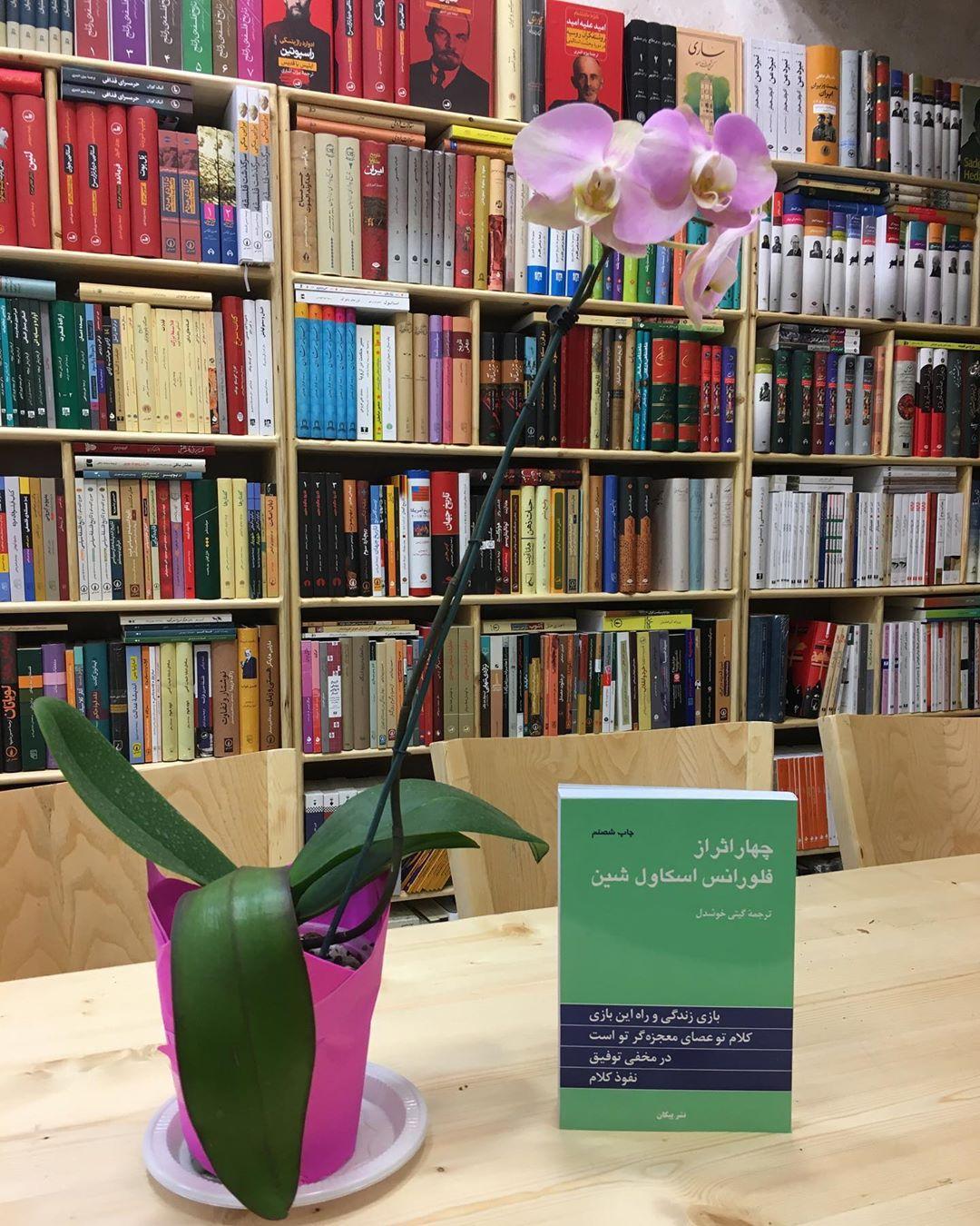 نام كتاب: چهار اثر از فلورانس اسكاول شين نويسنده: فلورانس اسكاول شين مترجم: گيتي 2