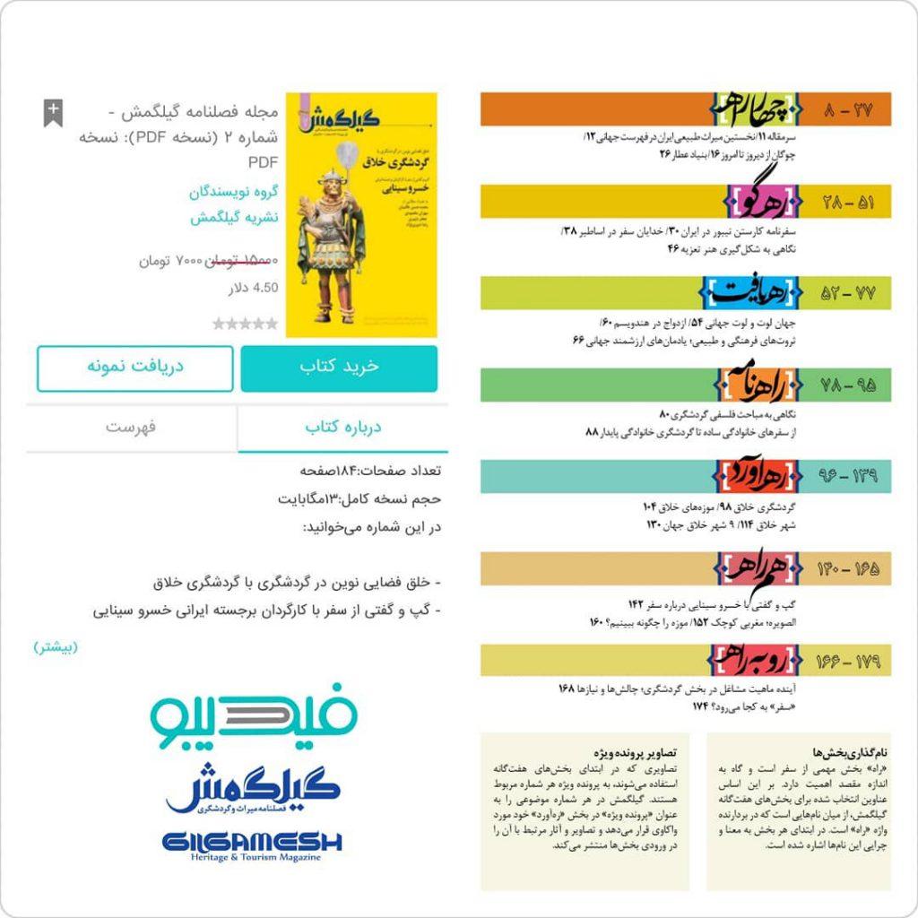  دوستان گرامی نسخه چاپی دومین شماره از مجله گیلگمش فارسی موجود نیست؛ برای خرید 1