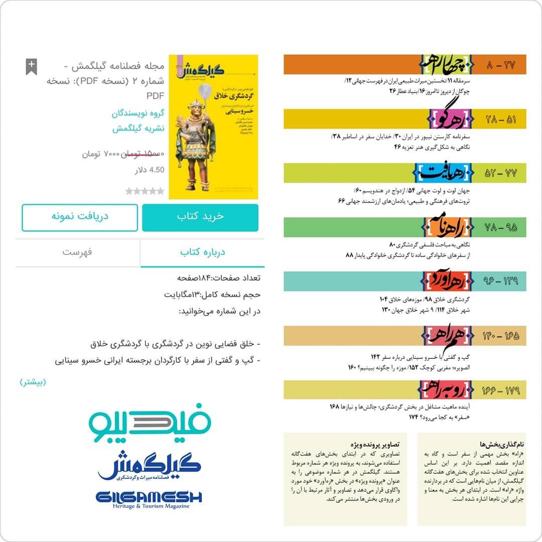  دوستان گرامی نسخه چاپی دومین شماره از مجله گیلگمش فارسی موجود نیست؛ برای خرید 2