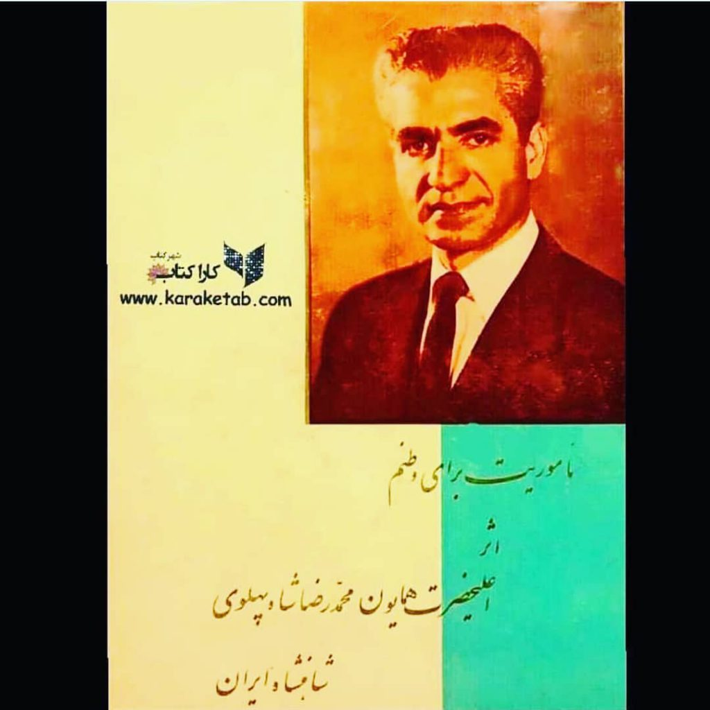 نام کتابی به قلم است. وی در بخشی از این کتاب به تاریخ کهن ایران افتخار میکند 1