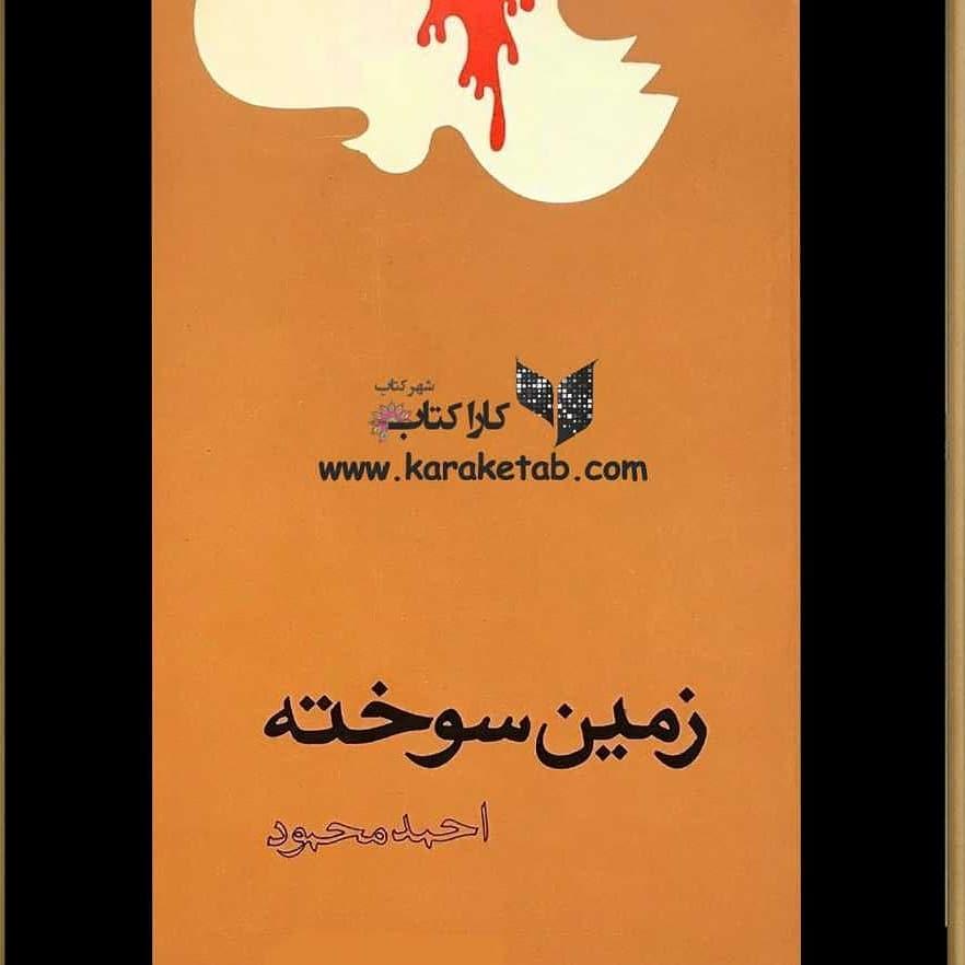 رمانی از که به روایتجنگ ایران و عراقمیپردازد.  این داستان که در سال ۱۳۶۱ من 1