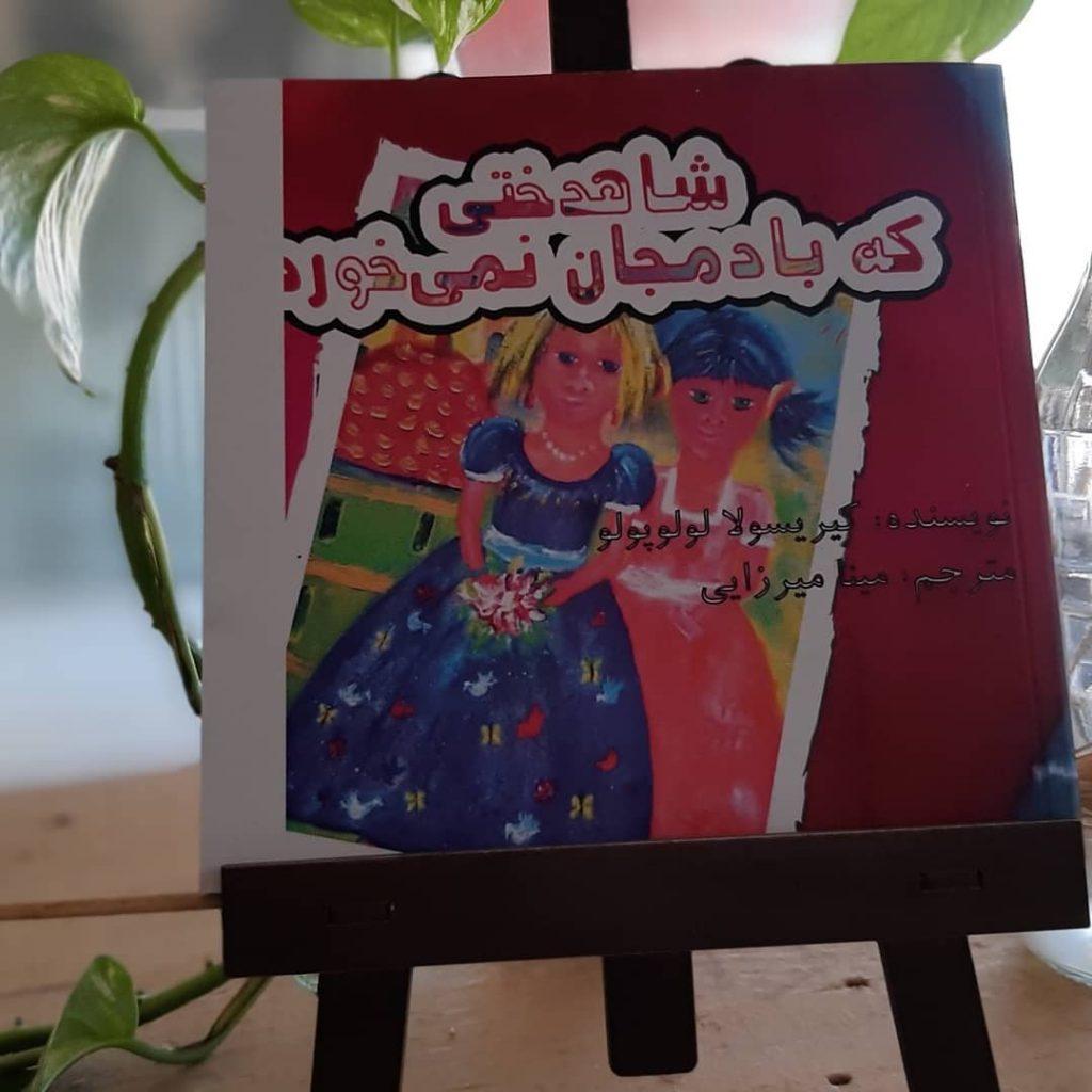 مصور رنگی              روزگاری  النا کوچک در   به همراه پدر و مادرش  می کرد 1