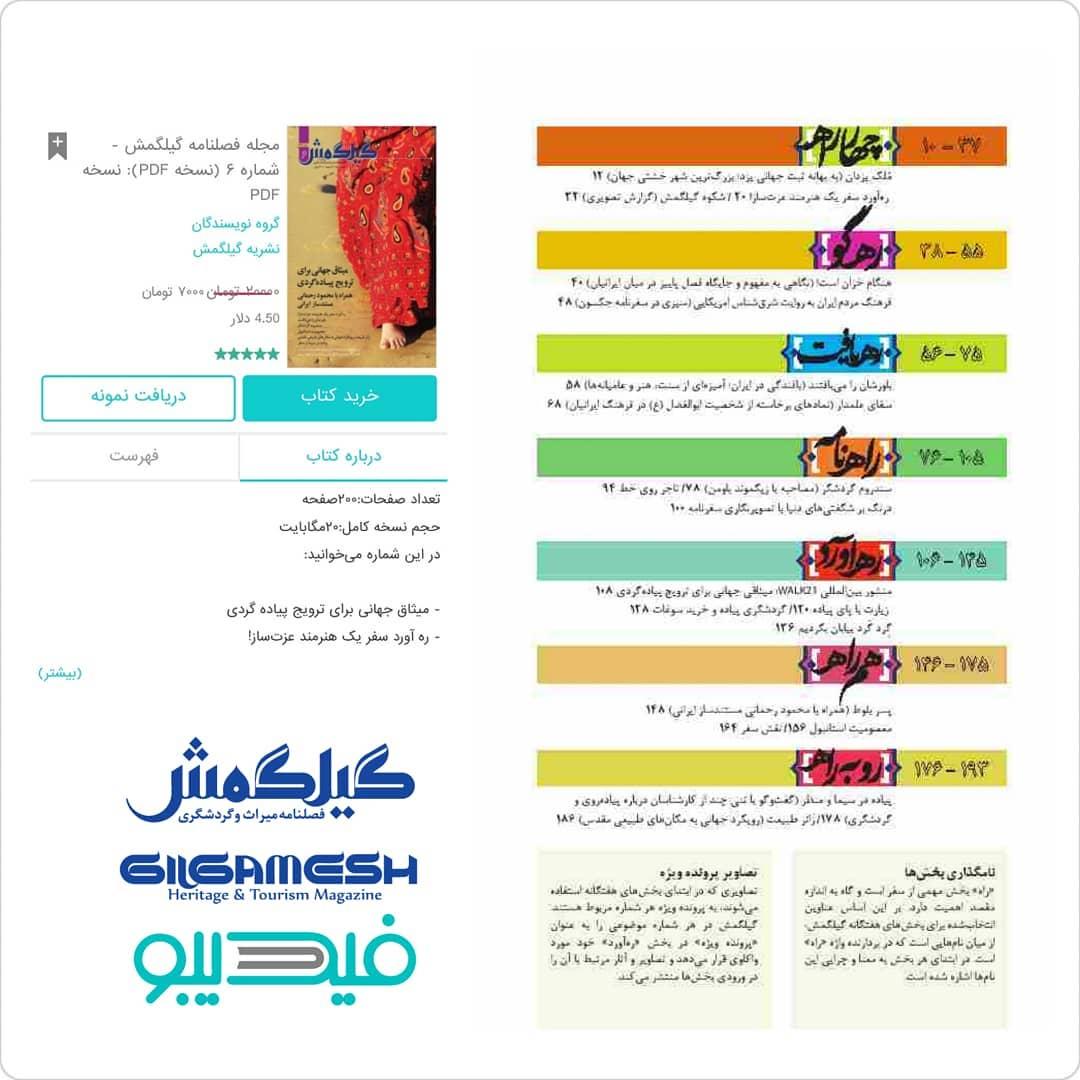  دوستان عزیز نسخه چاپی ششمین شماره از مجله گیلگمش فارسی موجود نیست؛ برای خرید ن 2