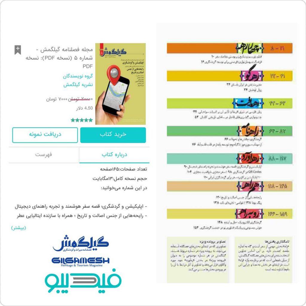  همراهان عزیز نسخه چاپی پنجمین شماره از مجله گیلگمش فارسی موجود نیست؛ برای خرید 1
