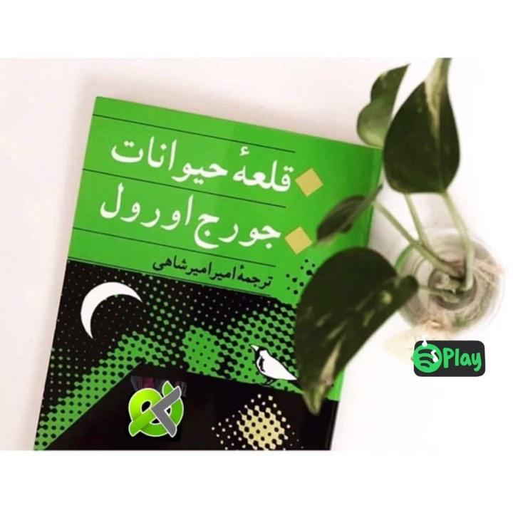 خارج از گود حسابداری . معرفی کتاب   خلاصه داستان کتاب مزرعه حیوانات  داستان کتا 1