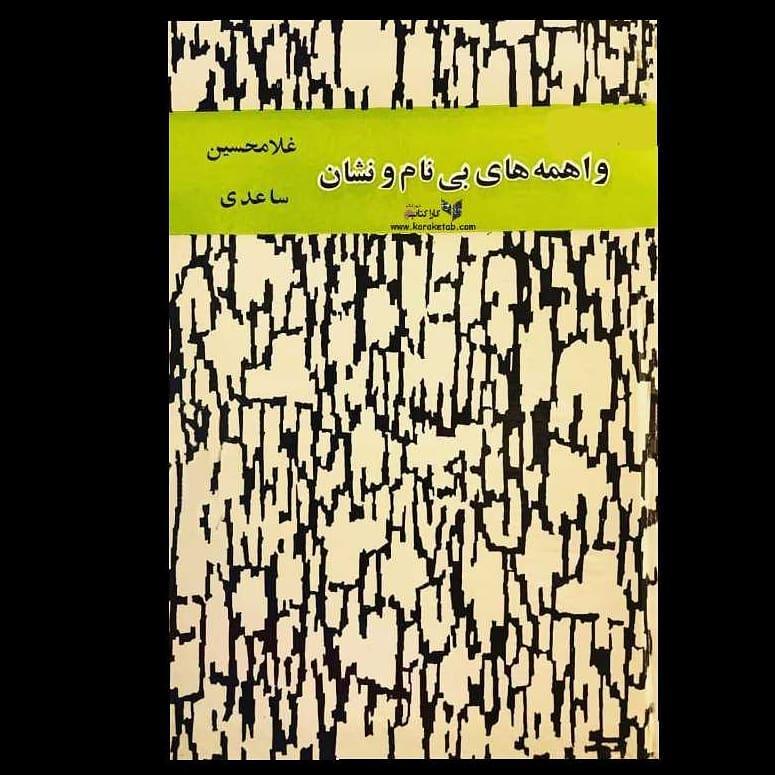 واهمههای بینامونشان ششمین مجموعه داستان نویسنده معاصر غلامحسین ساعدی است که د 1