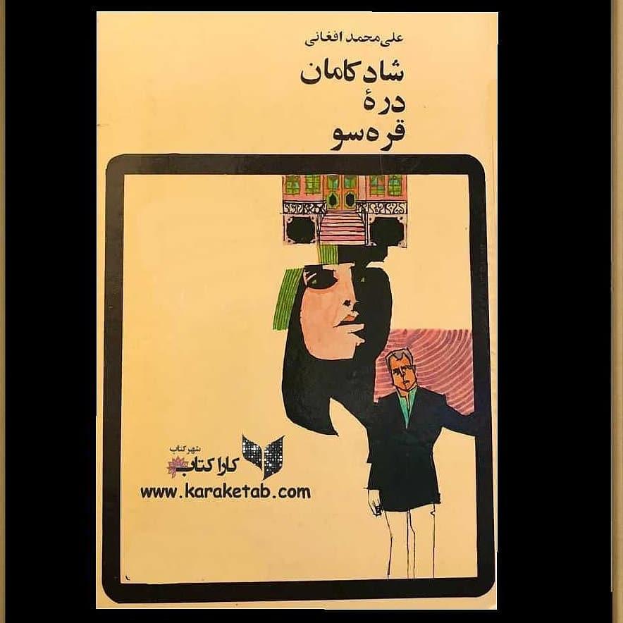 معرفی کتاب شادکامان دره قره سو  اثر    رمانی عاشقانه با درونمایه اجتماعی است. زم 1