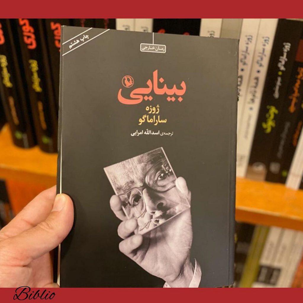 """کتاب بینایی، در حقیقت ماجرای دیگریست برای ساکنان شهری که رمان """"کوری"""" در آن اتفا 1"""