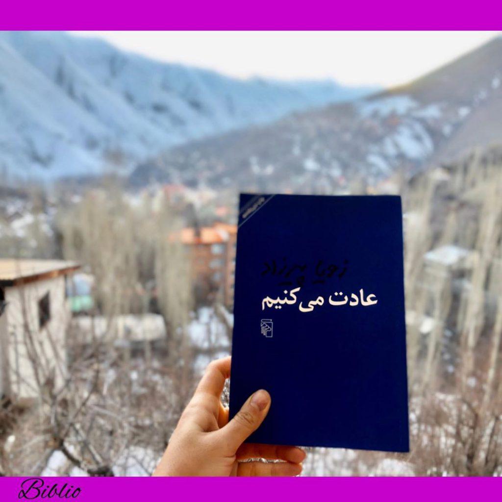 عادت می کنیم نوشته زویا پیرزاد، برشی از زندگی سه نسل زن در تهران امروز است. از 1