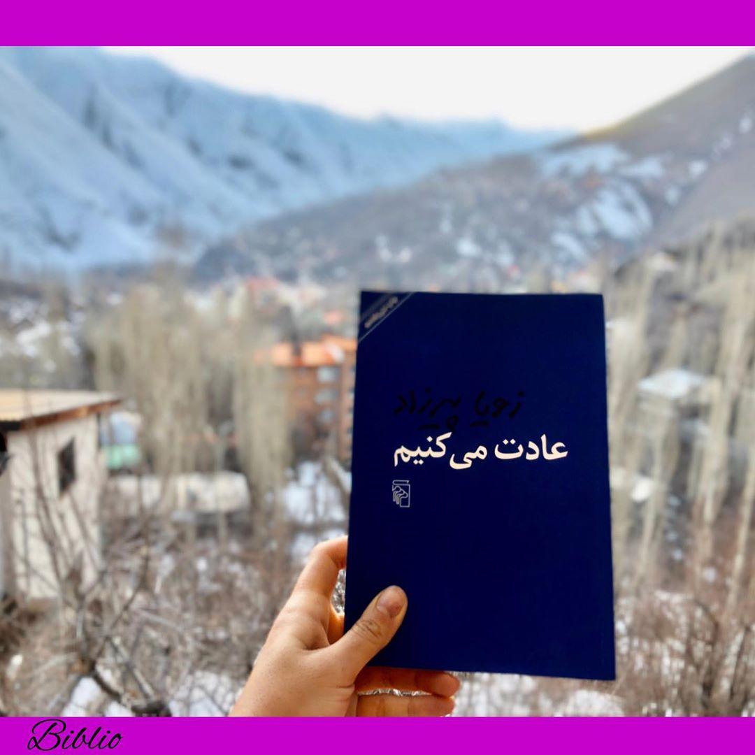 عادت می کنیم نوشته زویا پیرزاد، برشی از زندگی سه نسل زن در تهران امروز است. از 2