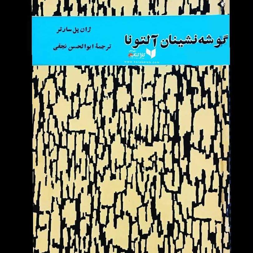 معرفی کتاب اثر ترجمه از سری ماری گوشه نشینان آلتونا نمایشنامهای در پنج پ 1