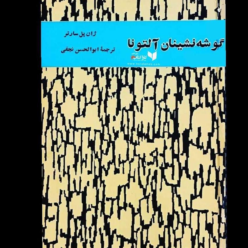 معرفی کتاب  اثر  ترجمه   از سری   گوشه نشینان آلتونا نمایشنامهای در پنج پرده ا 1