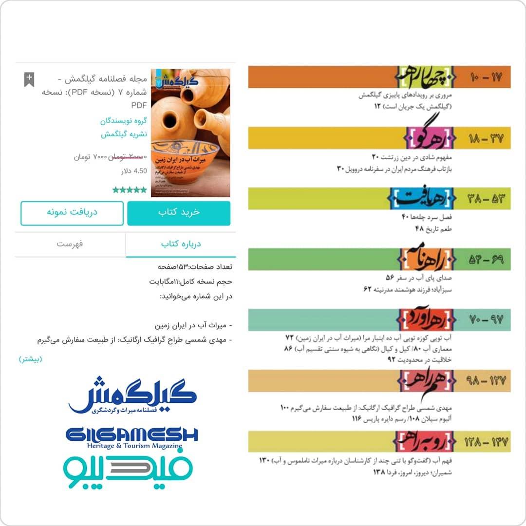  روز ملی آب گرامی باد  دوستان عزیز نسخه چاپی هفتمین شماره از مجله گیلگمش فارس 2