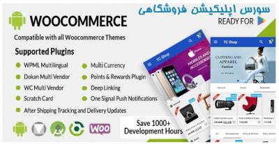 سورس اپليكيشن موبايل فروشگاهي Woocommerce 2